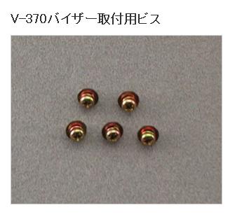 【SHOEI】V-370帽緣安裝用螺絲 - 「Webike-摩托百貨」