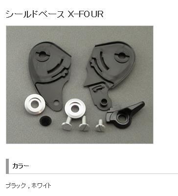 【SHOEI】鏡片基座 X-FOUR - 「Webike-摩托百貨」