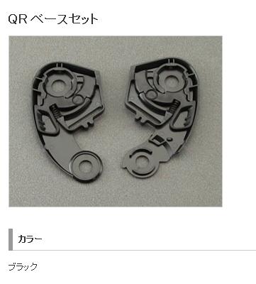 【SHOEI】QR 鏡片基座組 - 「Webike-摩托百貨」