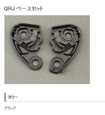 【SHOEI】QRJ 鏡片基座組 - 「Webike-摩托百貨」