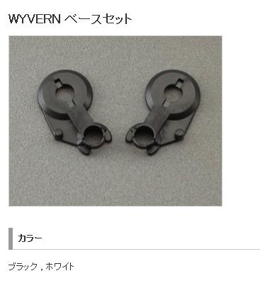【SHOEI】WYVERN 鏡片基座組 - 「Webike-摩托百貨」