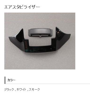 【SHOEI】整流罩 - 「Webike-摩托百貨」