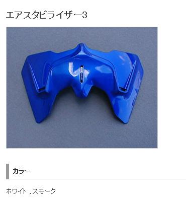 【SHOEI】整流罩3 - 「Webike-摩托百貨」