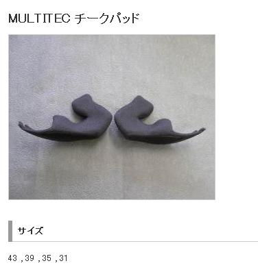 【SHOEI】MULTITEC 面頰墊 - 「Webike-摩托百貨」