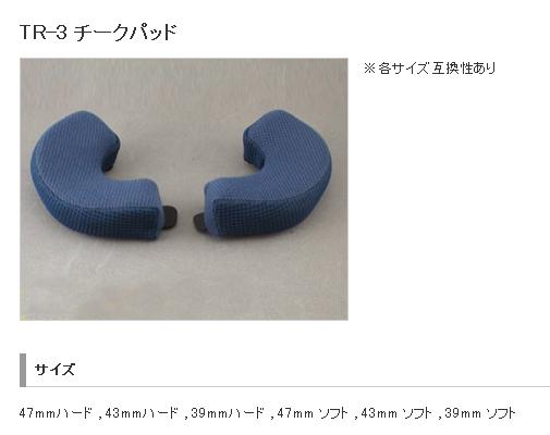 【SHOEI】TR-3 面頰墊 - 「Webike-摩托百貨」