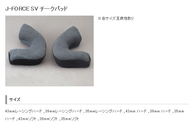 【SHOEI】J-FORCE SV 面頰墊 - 「Webike-摩托百貨」