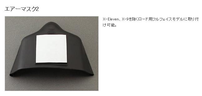 【SHOEI】Air Mask2 - 「Webike-摩托百貨」