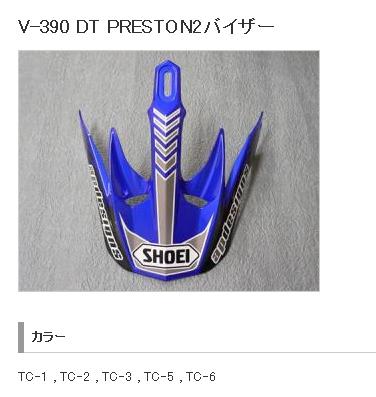 【SHOEI】V-390 DT PRESTON2帽緣 - 「Webike-摩托百貨」