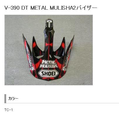 【SHOEI】V-390 DT METAL MULISHA2帽緣 - 「Webike-摩托百貨」