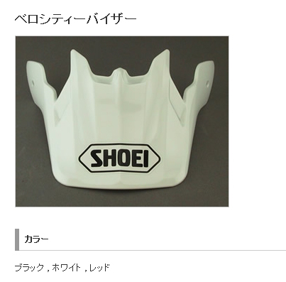 【SHOEI】Velocity帽緣 - 「Webike-摩托百貨」