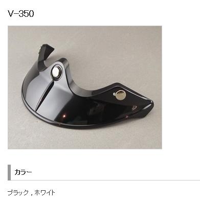 【SHOEI】V-350帽緣 - 「Webike-摩托百貨」
