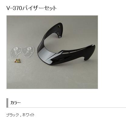 【SHOEI】V370導風罩組 - 「Webike-摩托百貨」