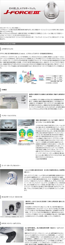 【SHOEI】J-FORCE III 安全帽 - 「Webike-摩托百貨」