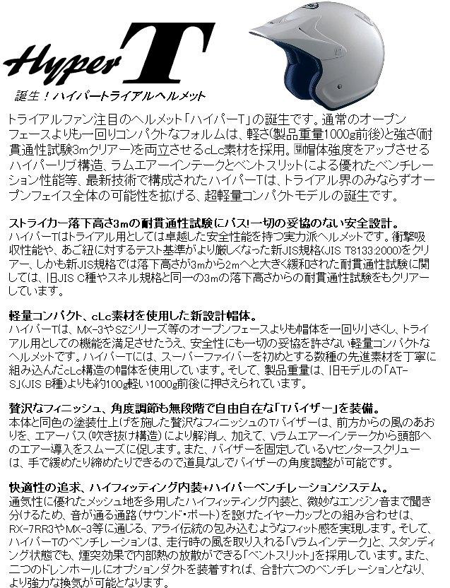 【Arai】Hyper T  KENNY3安全帽  - 「Webike-摩托百貨」