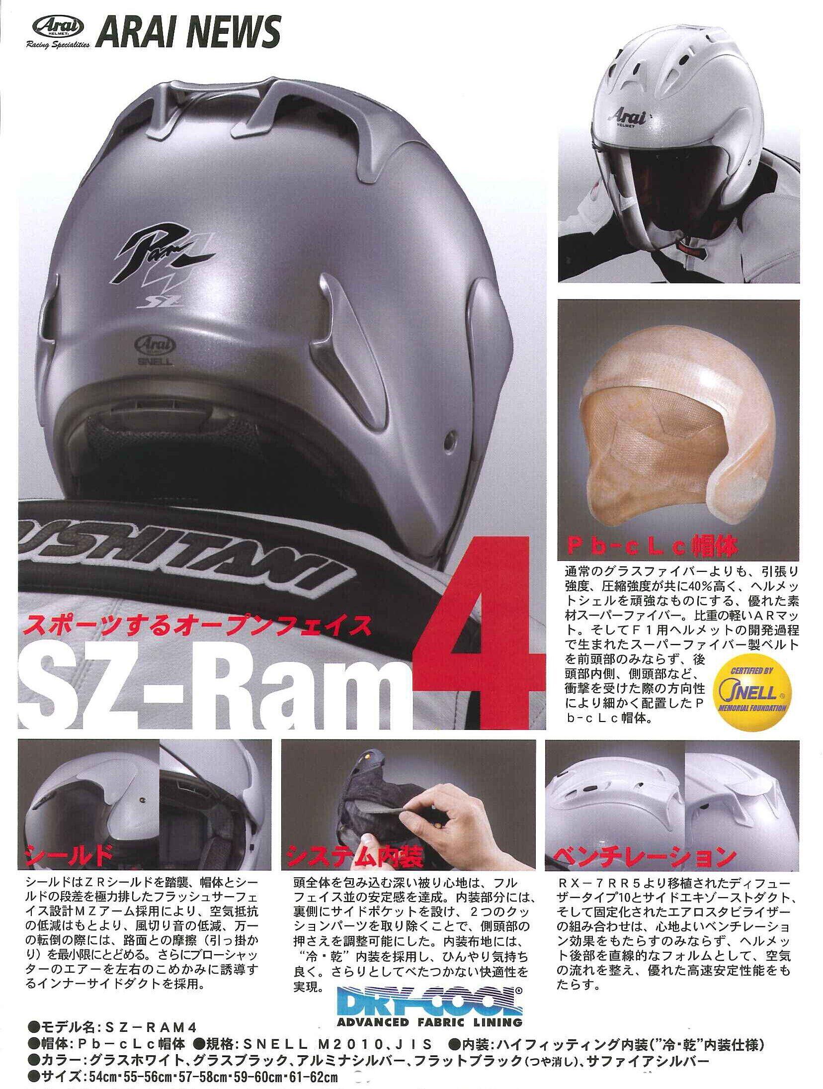 【Arai】SZ-RAM4 UPTOWN 安全帽 - 「Webike-摩托百貨」