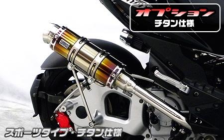 【WirusWin】Royal Popper Type 全段排氣管 (鈦合金) - 「Webike-摩托百貨」