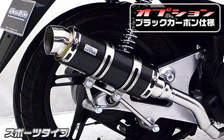 【WirusWin】Royal全段排氣管 Spotrs型 黑色碳纖維款式 - 「Webike-摩托百貨」