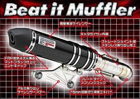 【WirusWin】Beat it全段排氣管 黑色碳纖維款式 - 「Webike-摩托百貨」