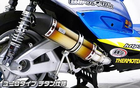 【WirusWin】短版全段排氣管 歐規 鈦合金款式 - 「Webike-摩托百貨」
