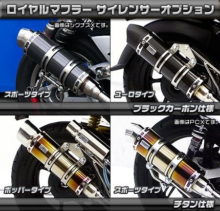 【WirusWin】Royal全段排氣管 Popper型 黑色碳纖維款式 - 「Webike-摩托百貨」
