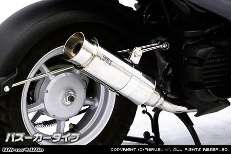【WirusWin】BWS50用Royal全段排氣管 - 「Webike-摩托百貨」