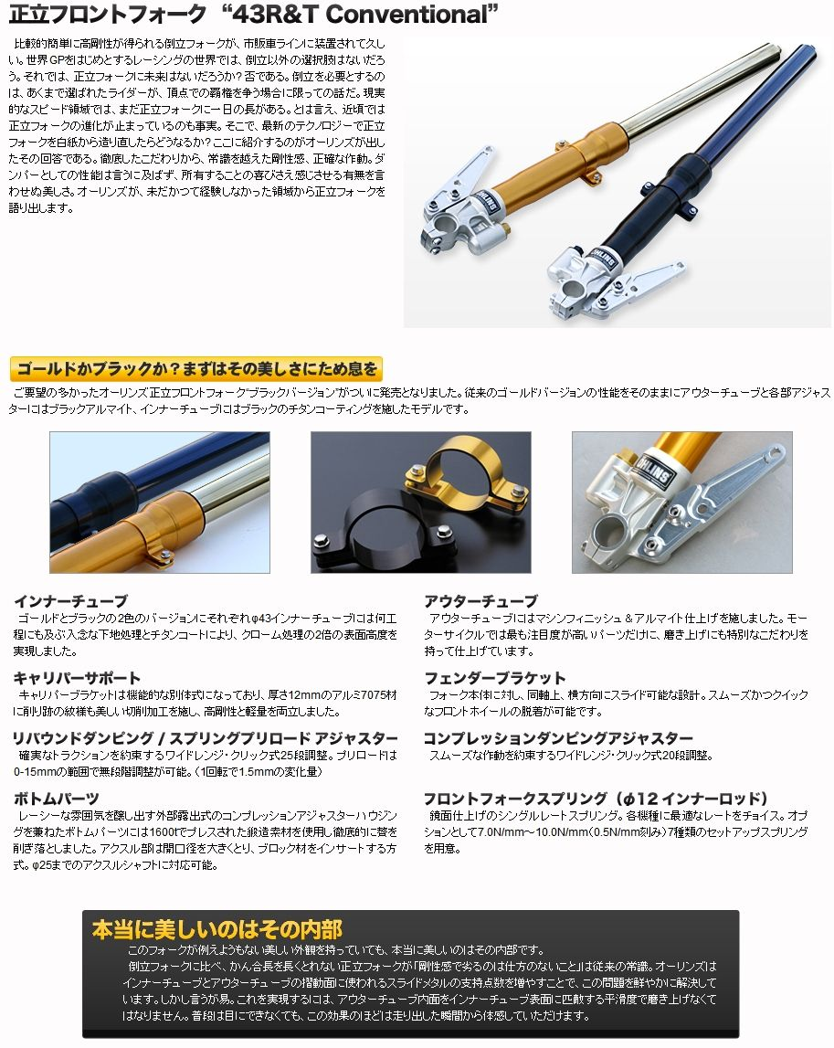 【OHLINS】正立前叉 43R&T Conventional - 「Webike-摩托百貨」