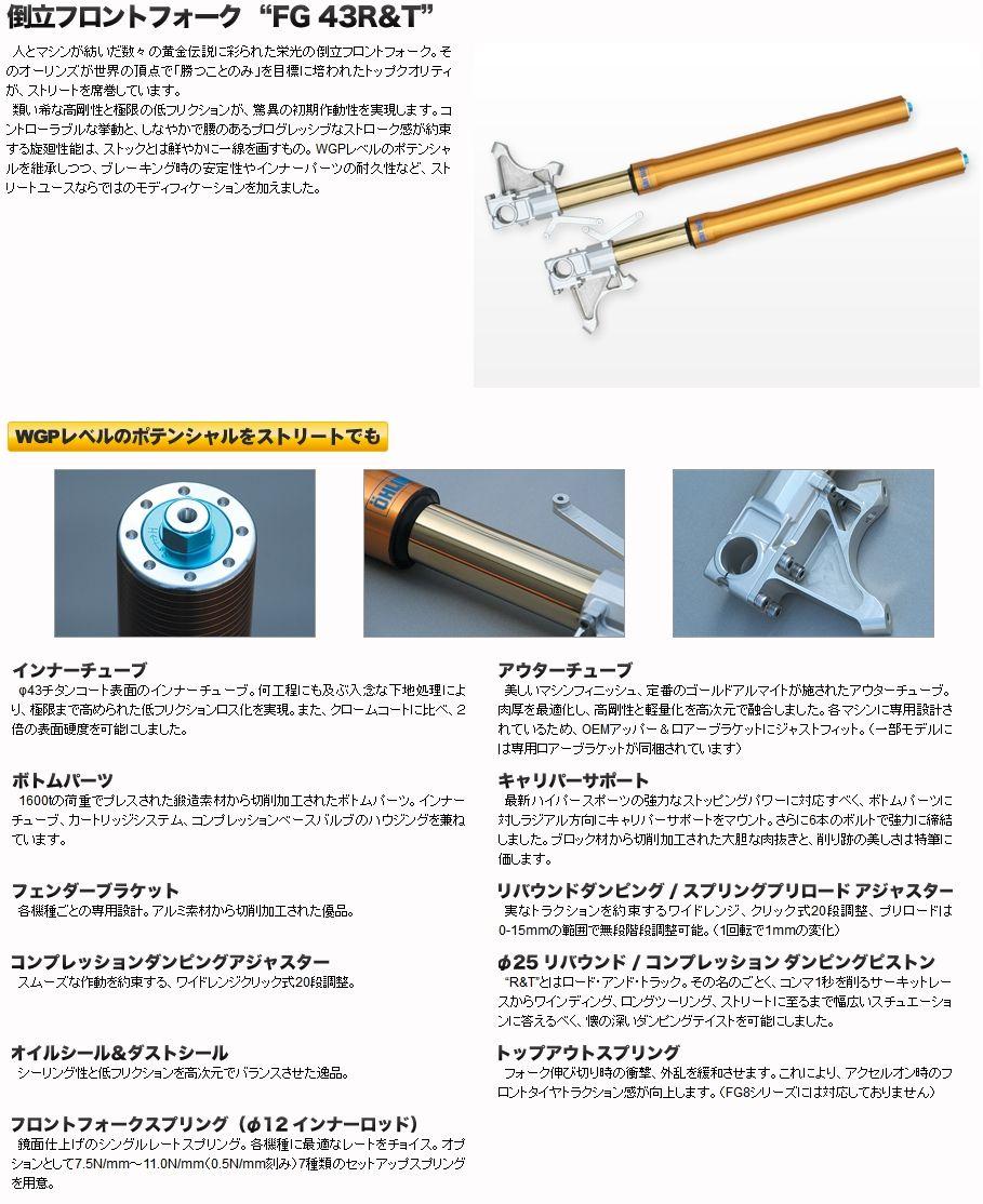 【OHLINS】FG 43R&T 倒立式前叉 - 「Webike-摩托百貨」