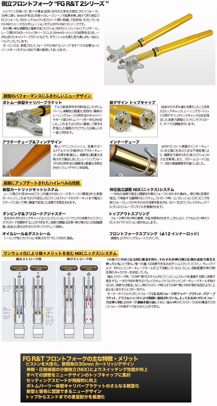 【OHLINS】倒立式前叉FG R&T 200 - 「Webike-摩托百貨」