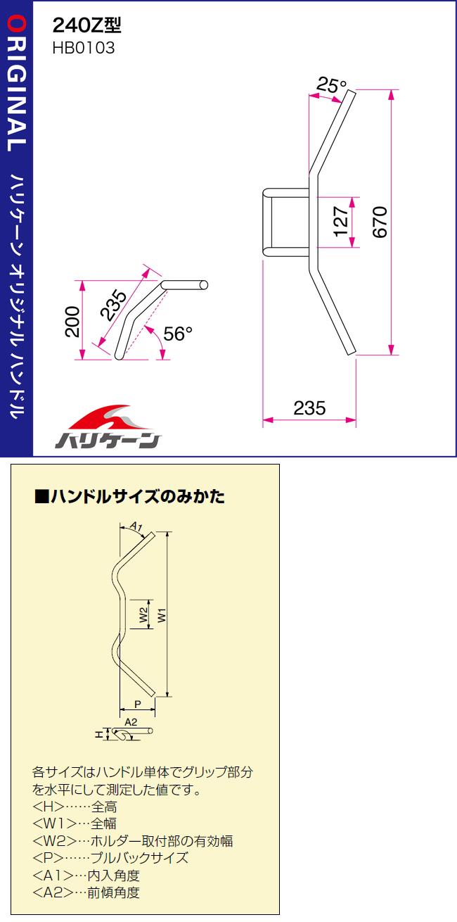 【HURRICANE】240Z型 把手套件 - 「Webike-摩托百貨」