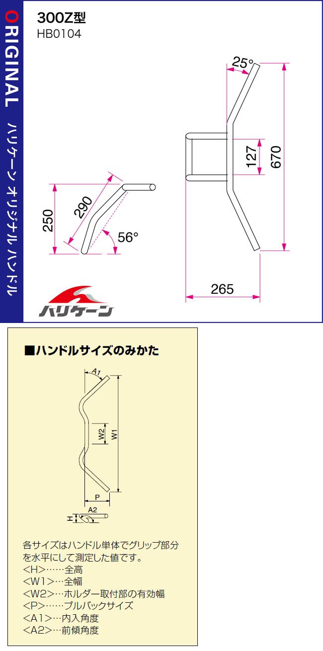 【HURRICANE】300 type Z 把手組 - 「Webike-摩托百貨」