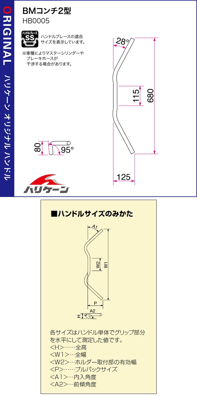【HURRICANE】BMConti Type 2 Φ 7/8 吋 鋼製把手 - 「Webike-摩托百貨」