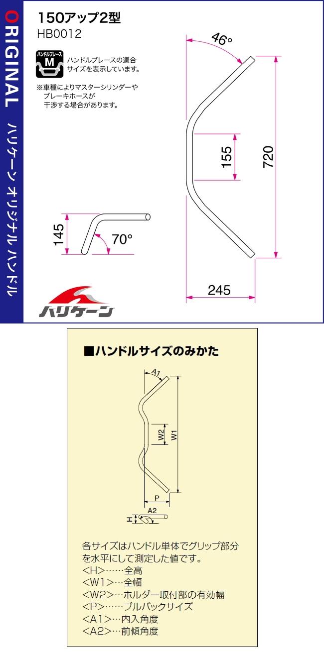 【HURRICANE】150 Up 2 Type Φ 7 / 8 吋 鋼製把手 - 「Webike-摩托百貨」