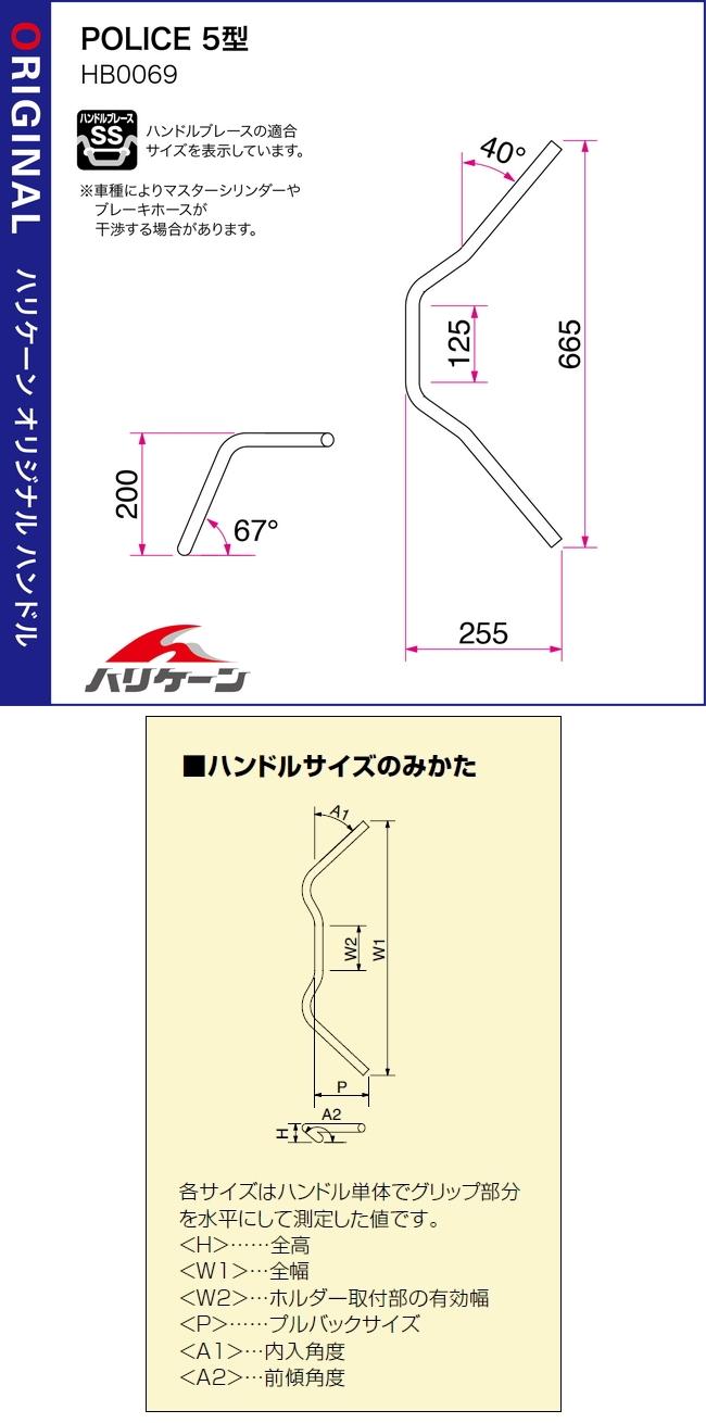 【HURRICANE】POLICE 5 Type Φ 7 / 8 吋 鋼製把手 - 「Webike-摩托百貨」