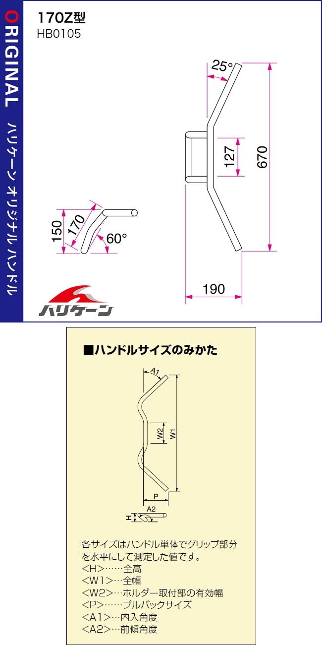 【HURRICANE】170 Z Type Φ 7/8吋 鋼製把手 - 「Webike-摩托百貨」