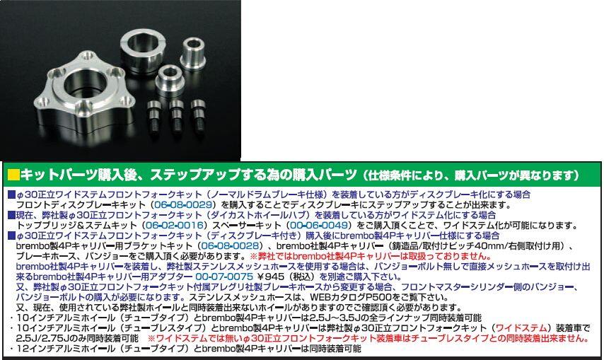 【SP武川】Wide stem用墊片套件 - 「Webike-摩托百貨」