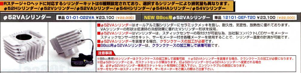 【SP武川】Φ52 VA汽缸單品 - 「Webike-摩托百貨」
