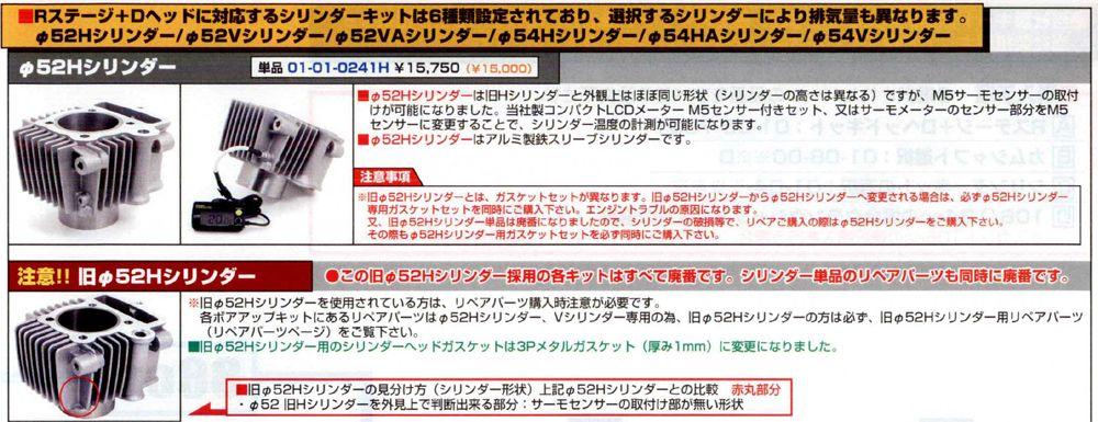 【SP武川】Φ52 H汽缸單品 - 「Webike-摩托百貨」