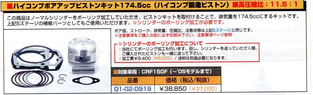 【SP武川】高壓縮加大活塞套件174.5cc(高壓縮鑄造活塞) - 「Webike-摩托百貨」