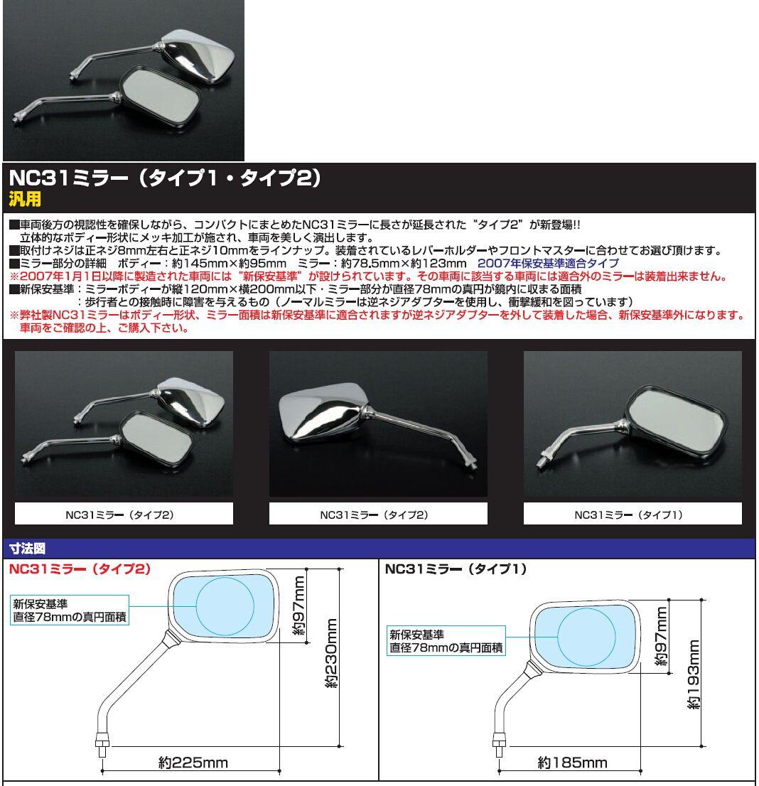 【SP武川】M10/左用NC31後視鏡(型式2) - 「Webike-摩托百貨」