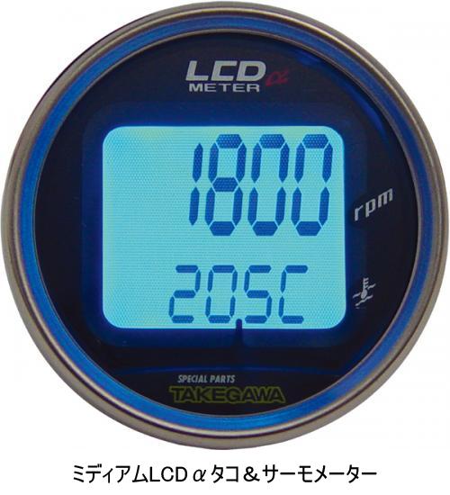 【SP武川】LCD α Octopus速度,轉速錶套件 - 「Webike-摩托百貨」