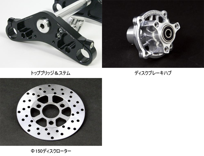【SP武川】φ27正立式前叉套件(碟式 煞車) - 「Webike-摩托百貨」