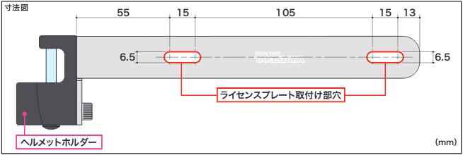 【SP武川】安全帽鎖支架 - 「Webike-摩托百貨」