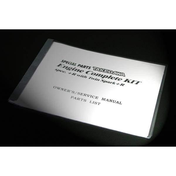 【SP武川】Manual/完整引擎零件手冊 - 「Webike-摩托百貨」