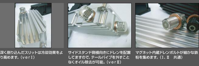 【antlion】切削加工油底殼 Ver II - 「Webike-摩托百貨」