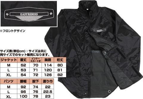【EASYRIDERS】騎士雨衣 (強化型) - 「Webike-摩托百貨」