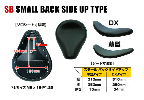 【EASYRIDERS】SB 單座坐墊 (復古 黒色) - 「Webike-摩托百貨」