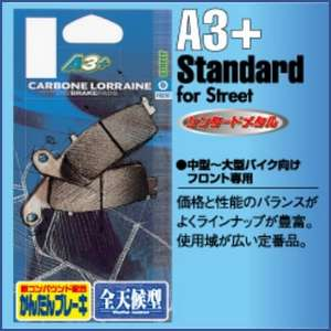 CARBONE LORRAINE カーボンロレーヌブレーキパッド A3+ Standard for Street [スタンダード/ストリート]