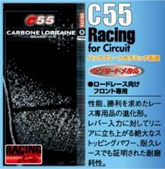C55 エコノミー