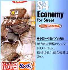 S4 エコノミー