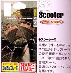 SC スクーター